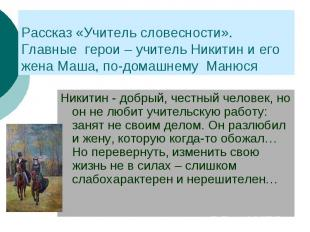 Рассказ «Учитель словесности».Главные герои – учитель Никитин и его жена Маша, п