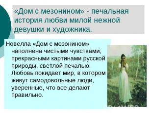 «Дом с мезонином» - печальная история любви милой нежной девушки и художника. Но