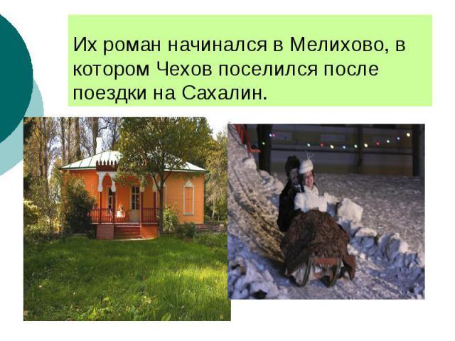 Их роман начинался в Мелихово, в котором Чехов поселился после поездки на Сахалин.