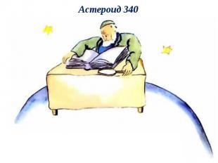 Астероид 340