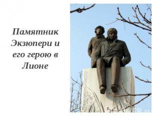 Памятник Экзюпери и его герою в Лионе