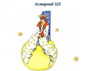 Астероид 325