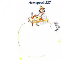 Астероид 327