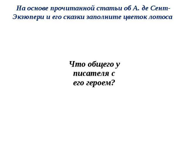 На основе прочитанной статьи об А. де Сент-Экзюпери и его сказки заполните цветок лотоса