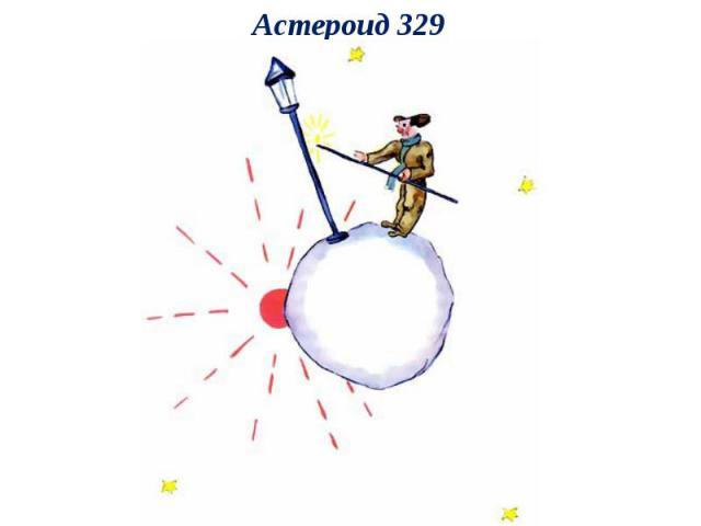 Астероид 329
