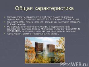 Общая характеристика Поселок Апатиты образовался в 1935 году, в город областного