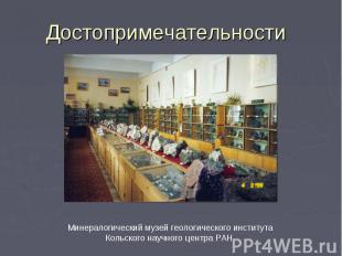 Достопримечательности Минералогический музей геологического института Кольского