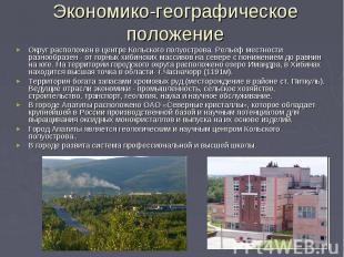 Экономико-географическое положение Округ расположен в центре Кольского полуостро