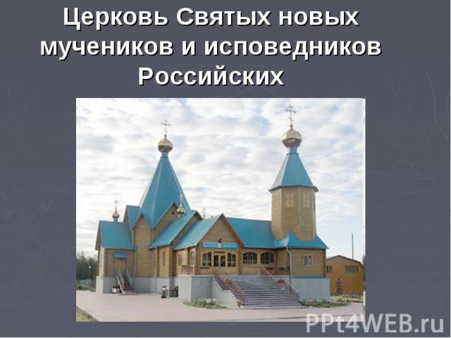 Церковь Святых новых мучеников и исповедников Российских