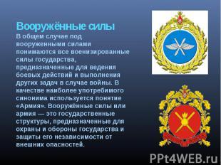 Вооружённые силыВ общем случае под вооруженными силами понимаются все военизиров