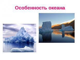 Особенность океана Многочисленные айсберги и плавучий морской ледВоды близ Гренл