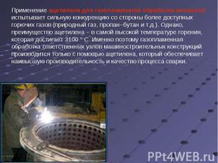 Применение ацетилена для газопламенной обработки металлов испытывает сильную кон