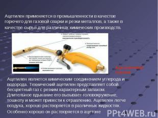 Ацетилен применяется в промышленности в качестве горючего для газовой сварки и р