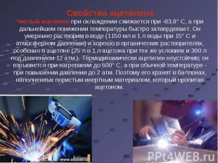 Свойства ацетиленаЧистый ацетилен при охлаждении сжижается при -83,8° С, а при д