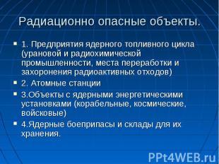 Радиационно опасные объекты. 1. Предприятия ядерного топливного цикла (урановой