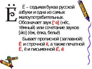 Ё – седьмая буква русской азбуки и одна из самых малоупотребительных. Обозначает