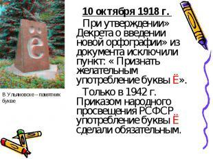 10 октября 1918 г. При утверждении» Декрета о введении новой орфографии» из доку
