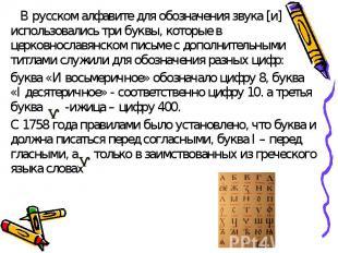 В русском алфавите для обозначения звука [и] использовались три буквы, которые в
