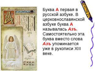 Буква А первая в русской азбуке. В церковнославянской азбуке буква А называлась