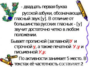 - двадцать первая буква русской азбуки, обозначающая гласный звук [у]. В отличие