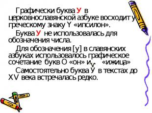 Графически буква У в церковнославянской азбуке восходит у греческому знаку Ү «ип