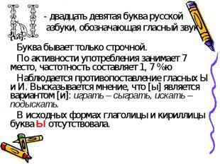 - двадцать девятая буква русской азбуки, обозначающая гласный звук [ы].Буква быв