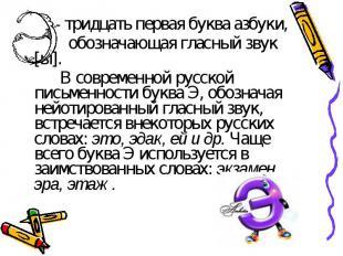 - тридцать первая буква азбуки, обозначающая гласный звук [ы]. В современной рус