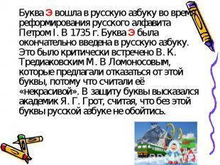 Буква Э вошла в русскую азбуку во время реформирования русского алфавита Петром