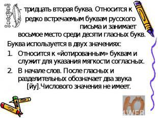 - тридцать вторая буква. Относится к редко встречаемым буквам русского письма и