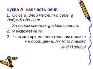 Буква А как часть речи: Союз а. Злой мыслит о себе, а добрый обо всех. За окном