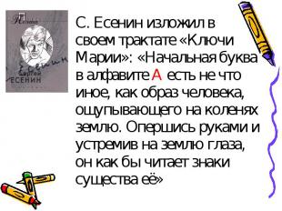С. Есенин изложил в своем трактате «Ключи Марии»: «Начальная буква в алфавите А