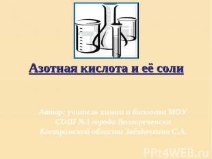 Азотная кислота и её соли Автор: учитель химии и биологии МОУ СОШ №3 города Волг