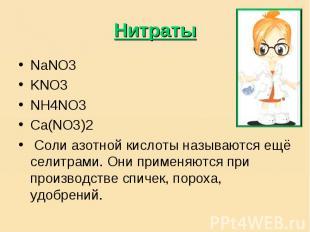 Нитраты NaNO3KNO3NH4NO3Ca(NO3)2 Соли азотной кислоты называются ещё селитрами. О