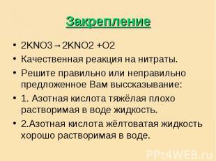 Закрепление 2KNO3→2KNO2 +O2Качественная реакция на нитраты.Решите правильно или