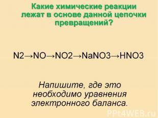 Какие химические реакции лежат в основе данной цепочки превращений?N2→NO→NO2→NaN