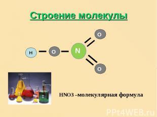Строение молекулы HNO3 –молекулярная формула