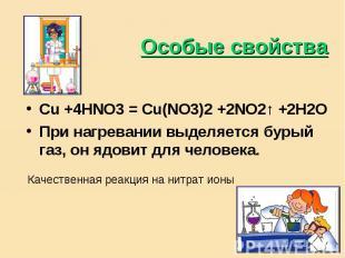 Особые свойства Cu +4HNO3 = Cu(NO3)2 +2NO2↑ +2H2OПри нагревании выделяется бурый