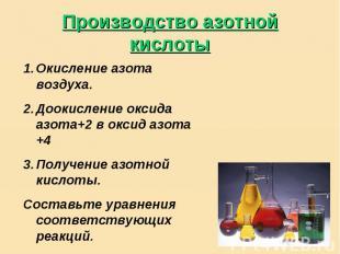 Производство азотной кислоты Окисление азота воздуха.Доокисление оксида азота+2