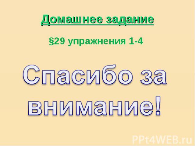 Домашнее задание §29 упражнения 1-4Спасибо за внимание!