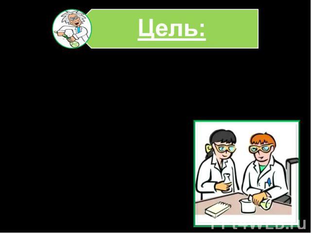 Цель: Изучение свойств азотной кислоты,Её значения в хозяйственной деятельности человека.