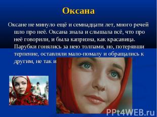 Оксана Оксане не минуло ещё и семнадцати лет, много речей шло про неё. Оксана зн
