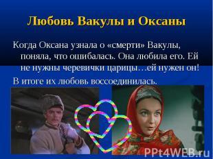 Любовь Вакулы и Оксаны Когда Оксана узнала о «смерти» Вакулы, поняла, что ошибал