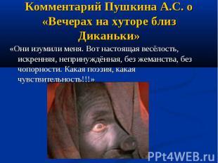 Комментарий Пушкина А.С. о «Вечерах на хуторе близ Диканьки» «Они изумили меня.