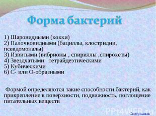 Форма бактерий 1) Шаровидными (кокки)2) Палочковидными (бациллы, клостридии, псе