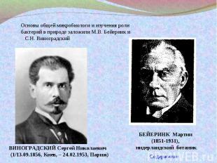 Основы общей микробиологи и изучения роли бактерий в природе заложили М.В. Бейер