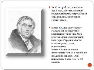За 30 лет работы он написал 205 басен, обогатил русский язык крылатыми, остроумн