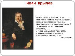 Иван Крылов Кто не слыхал его живого слова,Кто в жизни с ним не встретился своей