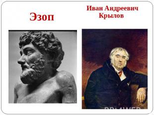 Эзоп Иван Андреевич Крылов