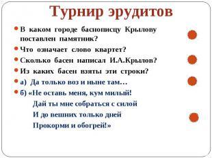 Турнир эрудитов В каком городе баснописцу Крылову поставлен памятник?Что означае