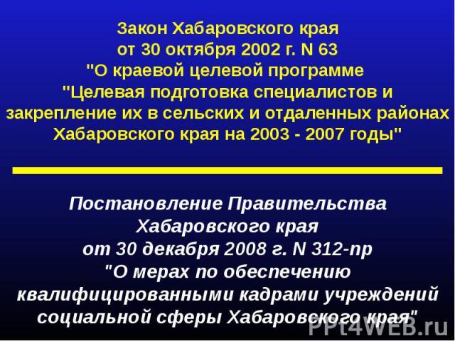 Закон Хабаровского краяот 30 октября 2002г. N63